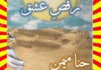 Raqs E Ishq Urdu Novel By Hina Memon Part 2