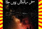 Safar Raigan Nahi Jata Urdu Novel By Kinza Batool Episode 2