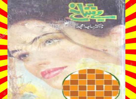 Bay Shakh Urdu Novel By Sajid Amjad