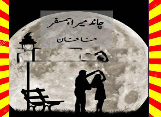 Chand Mera Hamsafer Urdu Novel By Hina Khan