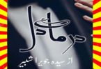 Darma E Dil Urdu Novel By Syeda Jaweria Shabbir