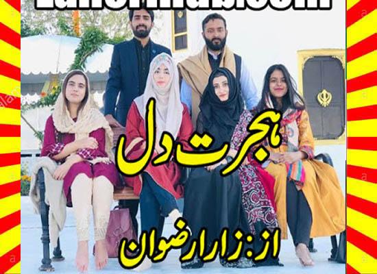 Hijrat E Dil Urdu Novel By Zara Rizwan