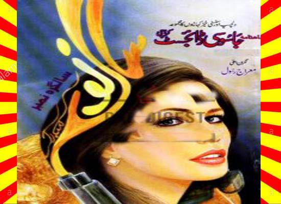 Jasoosi Digest January 2020 Read and Download