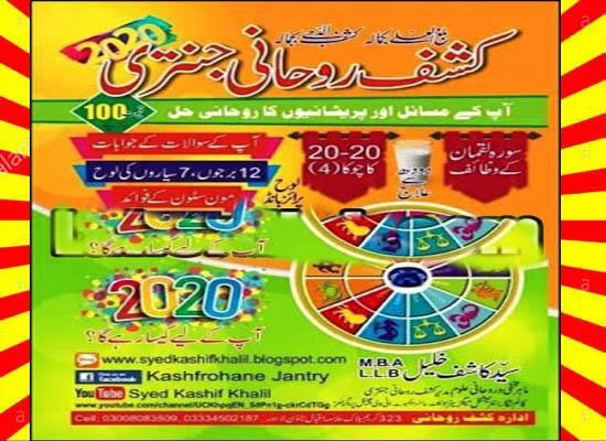 Kashaf Roohani Jantri 2020 Read and Download