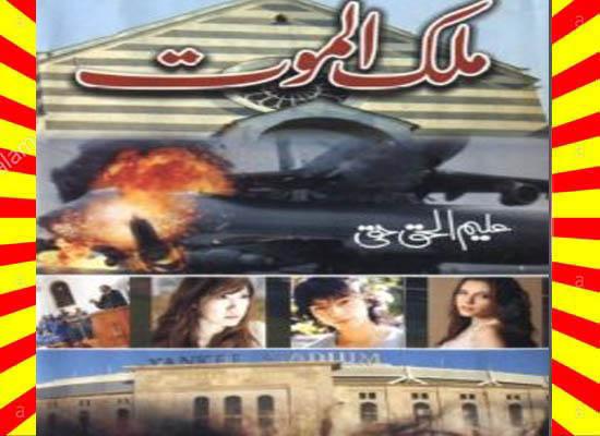 Malak Ul Maut Urdu Novel By Aleem Ul Haq Haqi