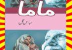 Mama Urdu Novel By Subas Gul
