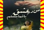 Man Dare Ishq Bashama Hastam Urdu Novel By Samreen Shah