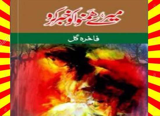 Mere Hamnawa Ko Khabar Karo Urdu Novel By Fakhra Gul Pdf