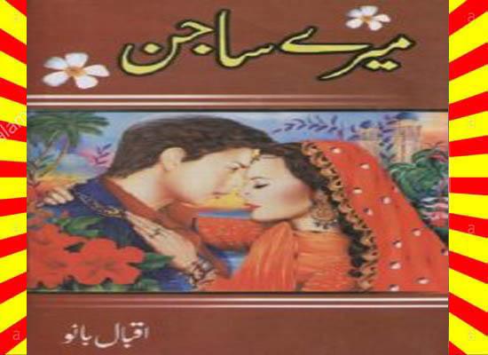 Mere Sajan Urdu Novel By Iqbal Bano