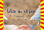 Meri Ho Jana Urdu Novel By Maryam Alisha