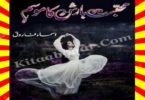 Mohabbat Barish Ka Mosam Urdu Novel By Asma Farooq