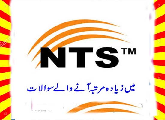 NTS Test Preparation Books Solved MCQs 2019