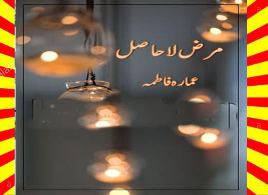 Marz E Lahasil Urdu Novel By Ammara Fatima