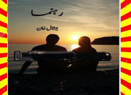 Rehnuma Urdu Novel By Mishal Khan