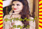 Tum Se Mohabbat Lazim Hai Urdu Novel By Ujala Episode 9 Naz