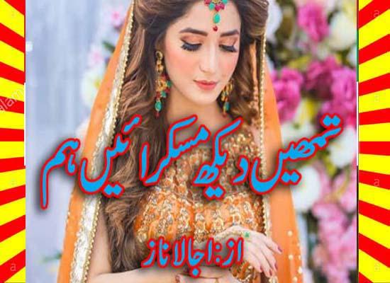 Tumhain Dekh Muskarain Hum Urdu Novel By Ujala Naz