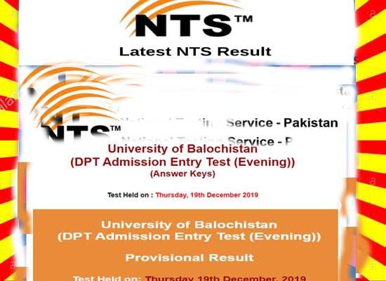 University of Balochistan DPT Admission