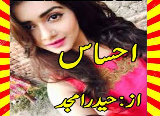 Ehsas Afsana Urdu Novel