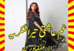 Gham E Aashiqui Tera Shukriya Urdu Novel By Afeefa Noureen Episode 1