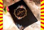 Home Girl Urdu novel By Nemrah Ahmed