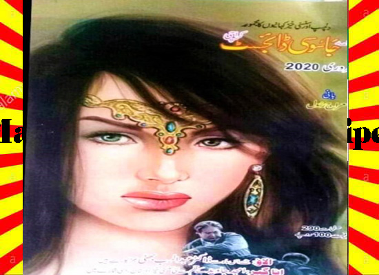 Jasoosi Digest February 2020 Read and Download