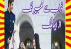 Khawab Se Tahbeer Tak Urdu Novel By Abiha Malik