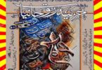 Khazina E Ruhaniyaat January 2020 Read and Download