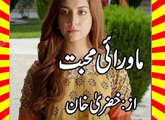 Mavrai Mohabbat Urdu Novel