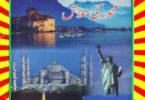 Mehwar Ki Talash Urdu Novel By Sabooha Khan