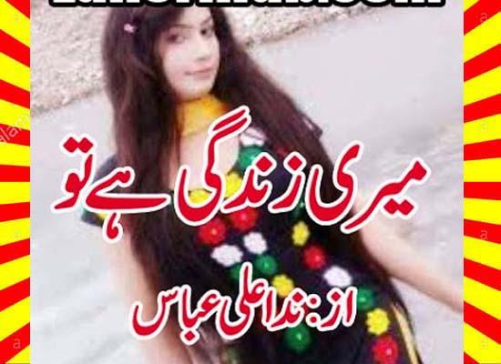 Meri Zindagi Hai Tu Urdu Novel By Nida Ali Abbas