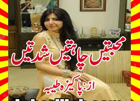 Mohabbatein Chahatein Shiddatein Urdu Novel