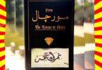 Morchal Urdu Book by Nemrah Ahmed