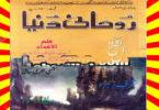 Rohani Duniya Magazine January 2020 Read and Download