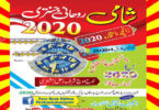 Shami Rohani Jantri 2020 Read and Download