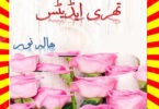 Three Idiots Urdu Novel By Hala Noor Part 1