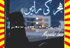 Hijar Ki Raten Urdu Novel