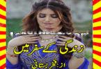 Zindagi Ke Safar Mein Urdu Novel By Fakhar Bustani Episode 3