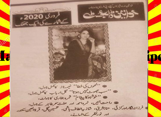 Khawateen Digest February 2020 Read and Download