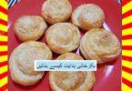 Baqarkhani Recipe In Urdu