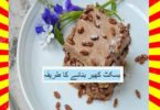 How To Make Biscuit Pudding Recipe Urdu and English
