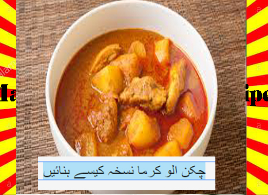 How To Make Chicken Aloo Kurma Recipe Urdu and English