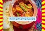 How To Make Chicken Boneless Handi Recipe Hindi and English