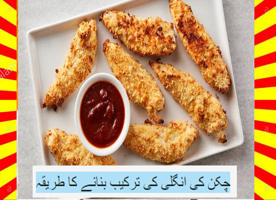 How To Make Chicken Finger Recipe Urdu and English