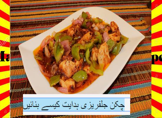 How To Make Chicken Jalfrezi Recipe Urdu and English