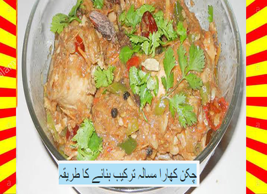 How To Make Chicken Khara Masala Recipe