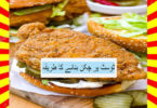 How To Make Chicken On Toast Recipe Hindi and English