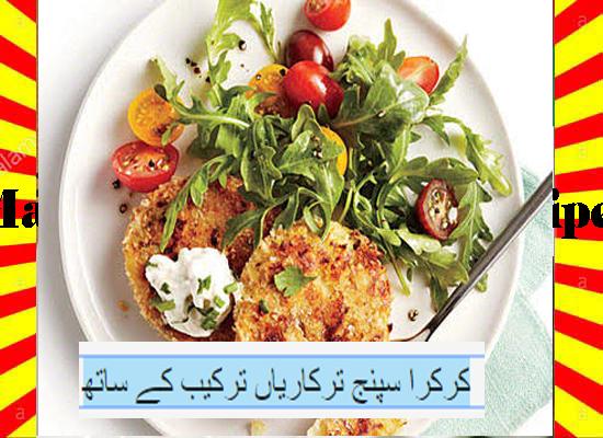 How To Make Crisp Sponge With Salad Recipe Urdu and English