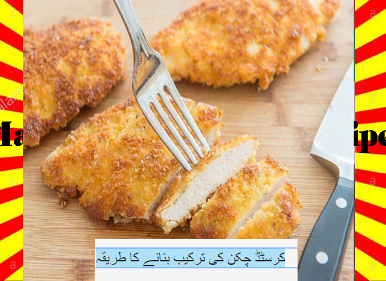 How To Make Crusted Chicken Recipe Urdu and