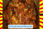 How To Make Dhaba Bhuna Chicken Recipe