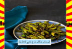 How To Make Fried Bengali Mirch RecipeHow To Make Fried Bengali